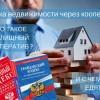 Вернемся ли к жилищным кооперативам