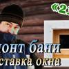 Видео: Ремонт бани своими руками. Вставка окна (деревянный стеклопакет)